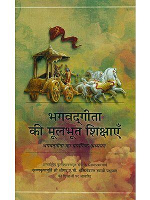 भगवद्गीता की मूलभूत शिक्षाएँ (भगवद्गीता का प्रासंगिक अध्ययन) - Basic Teachings of the Bhagavad Gita (Contextual Study of the Bhagavad Gita)