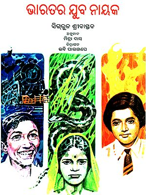 Bharatara Juba Nayak- India's Young Heroes (Oriya)