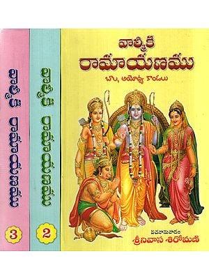 Valmiki Ramayanam in Telugu (Set of 3 Volumes)