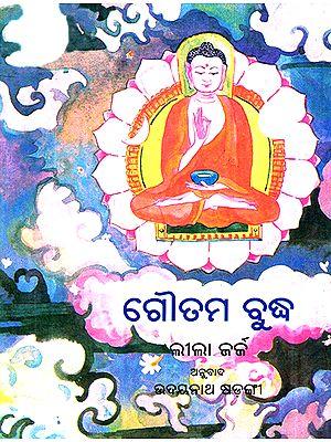 Gautam Buddha (Oriya)