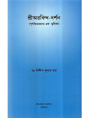 Sri Aurobindo Darshan (Bengali)