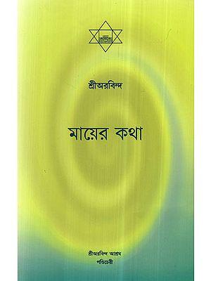 Mayer Katha (Bengali)