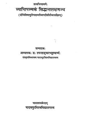 व्याप्तिपञ्चकं सिद्धान्तलक्षणञ्च - Vyapti Panchak and Siddhant Lakshana (An Old and Rare Book)
