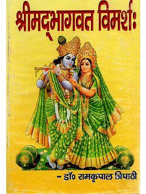श्रीमद् भागवत विमर्शः - Shrimad Bhagawat Vimarsh