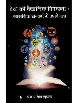 वेदों की वैज्ञानिक विवेचना (सामयिक सन्दर्भ में उपादेयता) - Scientific Interpretation of Vedas (Utility in Topical Context)