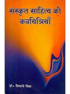 संस्कृत साहित्य की कवियित्रियाँ - Female Poets of Sanskrit Literature