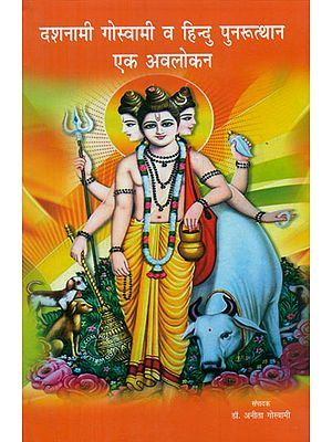 दशनामी गोस्वामी व हिन्दु पुनरुत्थान (एक अवलोकन) - Dashnami Goswami and Hindu Resurgence (An Overview)