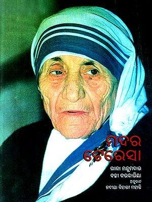 Mother Teresa (Oriya)