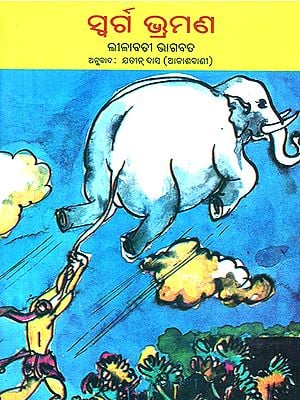 Swarga Bhramana- A Trip to Heaven and Other Stories (Oriya)