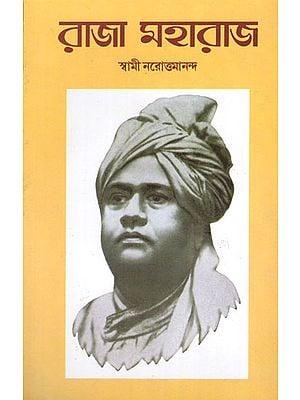 Raja Maharaj (Bengali)