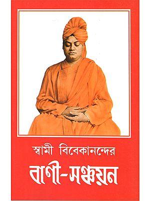 Swami Vivekananda Vani- Sanchayan (Bengali)