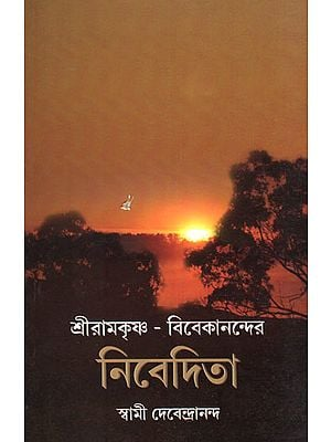 Sri Ramakrishna- Vivekananda Nivedita (Bengali)