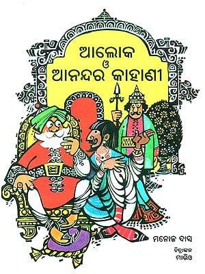 Aloka O Anandara Kahani- Stories of Light and Delight (Oriya)