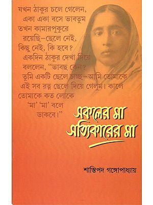 Sakaler Ma Satyikarer Ma (Bengali)