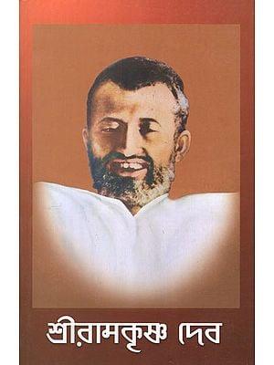 Sri Ramakrishna Dev (Bengali)
