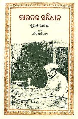 Bharatara Sambidhan- The Constitution of India (Oriya)