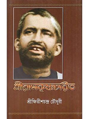 Sri Ramakrishna Charit (Bengali)