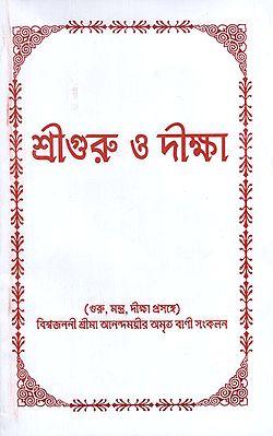 Sriguru O Diksa (Bengali)