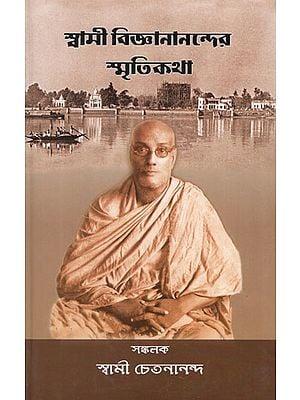 Swami Vijnananander Smritikatha (Bengali)