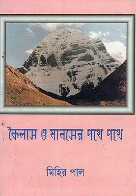 Kailasha O Manasa Pathe Pathe (Bengali)