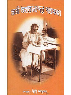 Swami Akhandanander Patrasamagra (Bengali)