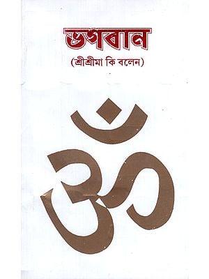 Bhagawan- A Collection of Sri Sri Ma Anandamayi's Precious Sayings (Bengali)