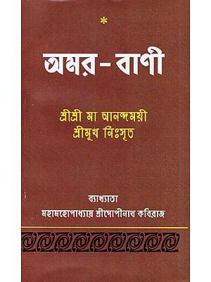 Amara Bani- Sri Sri Ma Anandamayi (Bengali)