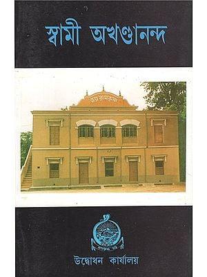 Swami Akhandananda (Bengali)