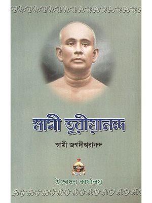 Swami Turiyananda (Bengali)