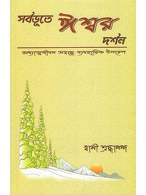 Sarbabhute Iswar Darshan (Bengali)