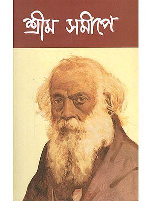 Srima Samipe (Bengali)