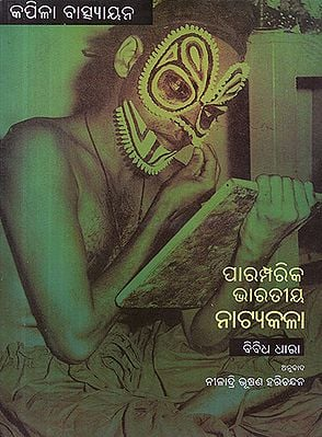 Paramparika Bharatiya Natyakala: Bibidha Dhara- Traditional Indian Theatre: Multiple Streams (Oriya)