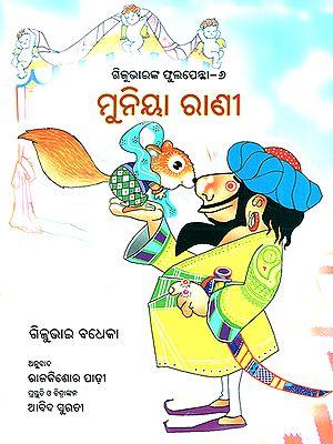 Munia Rani (Oriya)