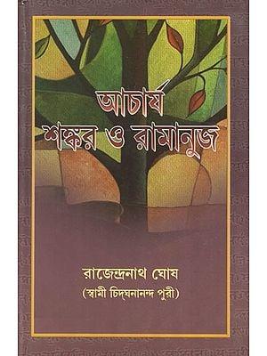 Acharya Sankar O Ramanuja (Bengali)