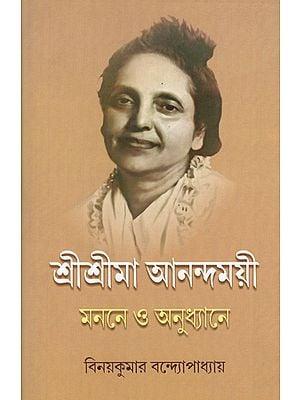 Sri Sri Ma Anandamayi Manane O Anudhyane (Bengali)