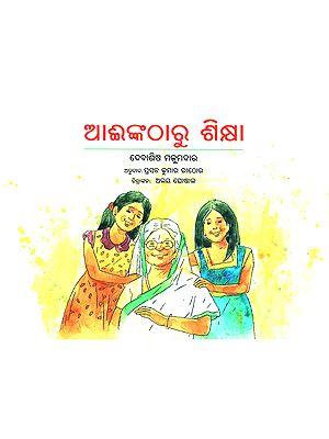 Ainkatharu Shiksha- A Lesson from Grandma (Oriya)
