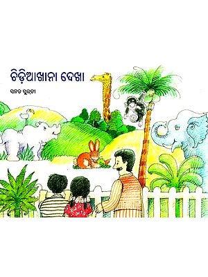 Chidiakhana Dekha- A Visit to the Zoo (Oriya)
