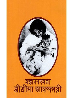 Santana Batsalya- Sri Sri Ma Anandamayi (Bengali)