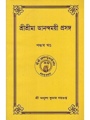 Sri Sri Ma Anandamayi Prasanga in Bengali (An Old Book)