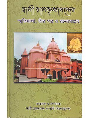 Swami Ramakrishnanander Smritimala, Tar Patra O Rachanasangraha (Bengali)