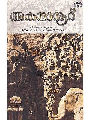 Akananooru (Malayalam)