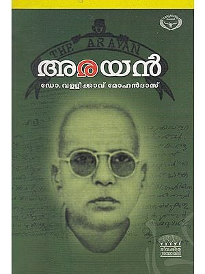 Arayan (Malayalam)