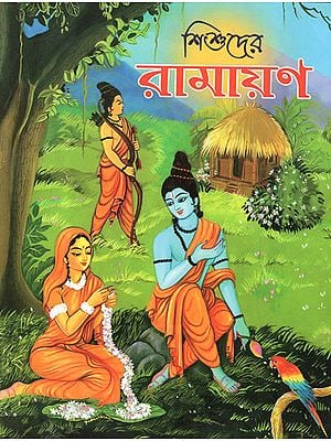 Shishuder Ramayan (Bengali)