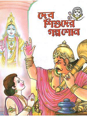 Devashishuder Galpa Shon (Bengali)
