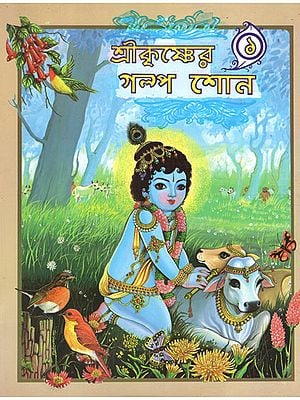 Sri Krishner Galpa Shon in Bengali (Volume-I)