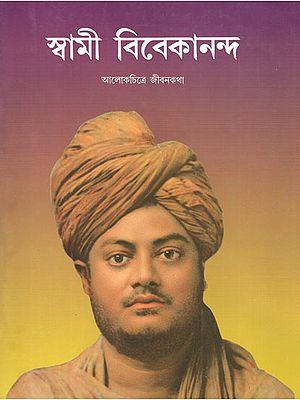 Swami Vivekananda- Alokechitre Jivanakatha (Bengali)
