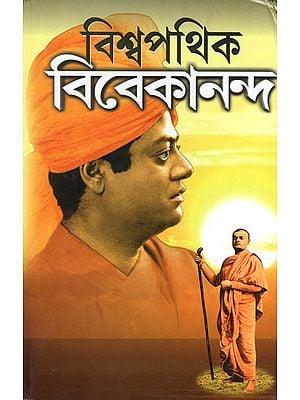 Biswapathik Vivekananda (Bengali)