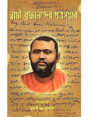 Swami Brahmanander Patrasambhar (Bengali)