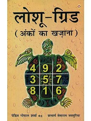 लोशू-ग्रिड (अंकों का खज़ाना) - Loshu-Grid (Treasure of Numbers)