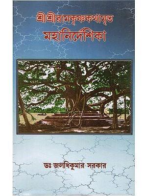 Sri Sri Ramakrishna Kathamrita Mahanirdeshika (Bengali)